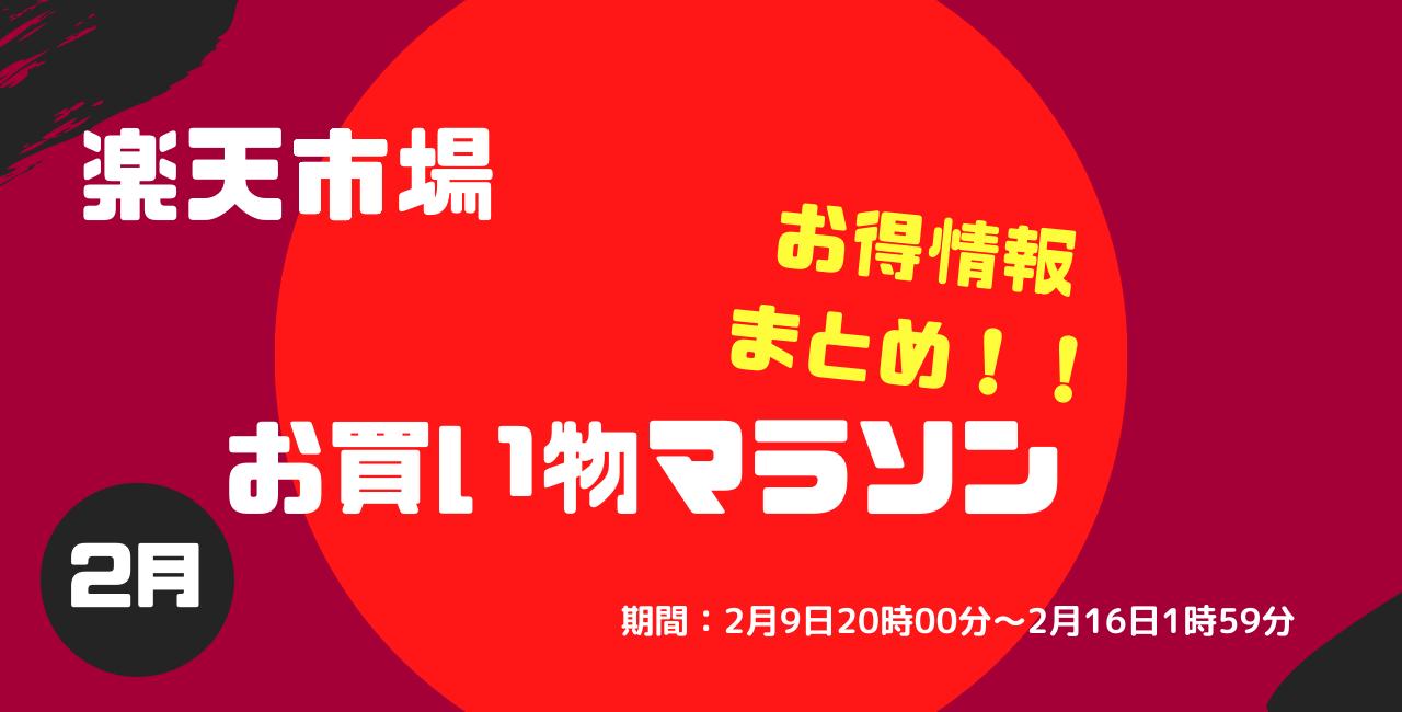 お買い物マラソン20210209
